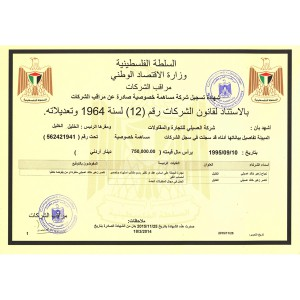 Classification Certificate from PCU