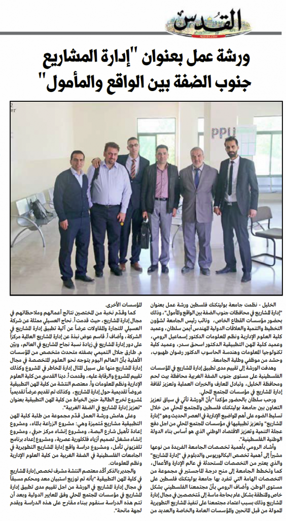 Al Quds Newspaper